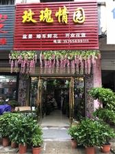 望江县玫瑰情园