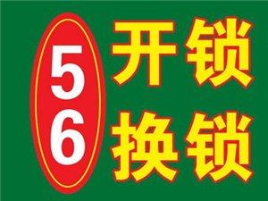 5565656广汉开锁,广汉配汽车钥匙