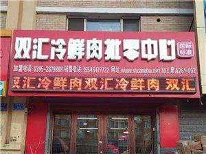 双汇冷鲜肉批发零售中心