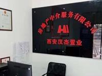 西安市蓝田县汉杰置业房地产中介有限公司