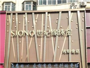 高唐�o�珠��光明金店