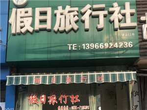 假日旅行社望江门店
