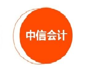 河南中信会计事务有限公司