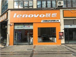 长顺县腾运科技有限公司