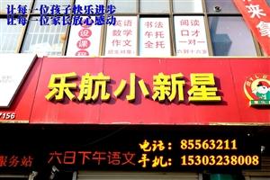 乐航小新星宣传片