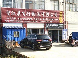 望江縣飛行物流有限公司