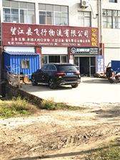 望江县飞行物流有限公司