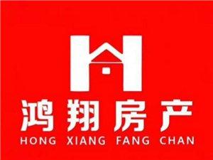 衛輝市鴻翔房產中介有限責任公司