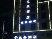 蓝田县兰朵酒店