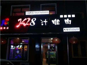 K28汁啦肉
