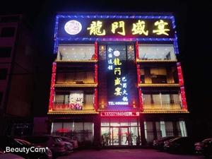 龙门盛宴,1月15号正式营业了.....