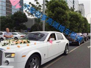 济南创享婚庆婚车齐河分公司