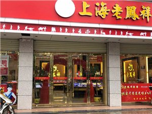 上海老凤祥于都旗舰店
