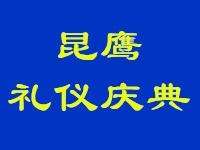 平顶山昆鹰庆典礼仪策划有限公司
