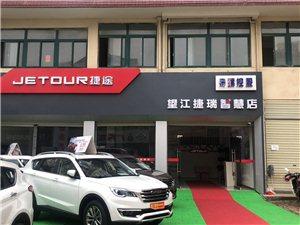 望江捷瑞汽车销售服务有限公司形象图