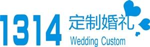 1314定制婚礼