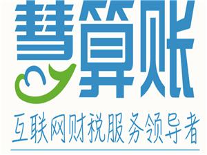 桐城慧算账|桐城财务公司|桐城记账报税