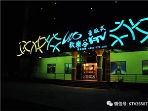 欢乐谷KTV