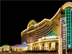 唐山���S�S景���H大酒店