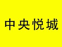 蠡县中央悦城