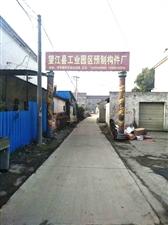 望江县发明预制构件厂