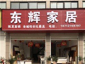 望江县东辉家居批发中心