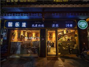 榕江馨乐滋咖啡馆