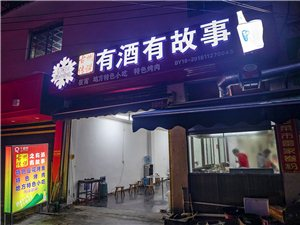 榕江有酒有故事特色烧烤