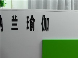 户县纳兰瑜伽馆
