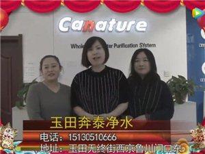 【恭贺新春】玉田奔泰净水