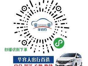 华容约租汽车租赁有限公司岳阳长沙商务车形象图