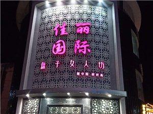 沛县佳丽国际全球旅拍