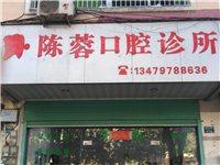 龙南陈蓉口腔诊所
