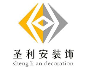 旺苍县圣利安装饰装修工程有限公司