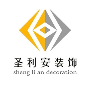 旺苍县圣利安装饰装修工程有限公司形象图