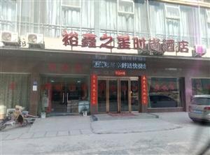 杞县裕鑫之星时尚酒店形象图