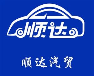 杞县顺达钣金汽修形象图