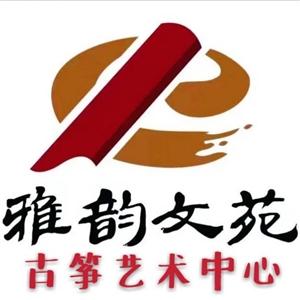 杞县雅韵古筝艺术中心形象图