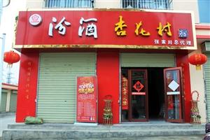 汾酒张家川县总代理形象图