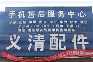 杞县东成配件形象图