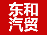 咸丰县东和汽车销服务有限公司