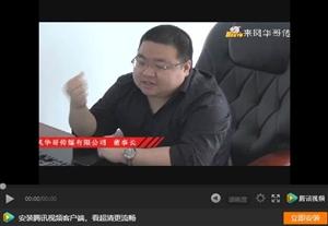 华哥传媒1