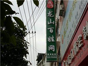 龙山县百原互联网信息服务有限公司