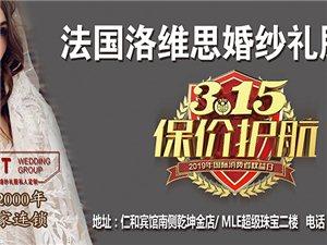 2019诚信商家玉田法国洛维思婚纱礼服馆