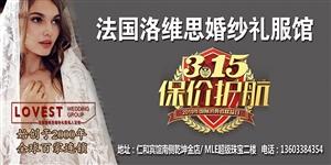 2019诚信商家玉田法国洛维思婚纱礼服馆形象图