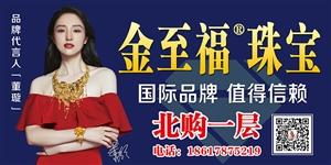 【2019诚信商家】玉田金志福珠宝形象图