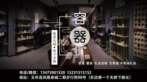 【2019诚信商家】玉田容器形象图