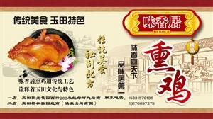 【2019诚信商家】玉田味香居熏鸡形象图