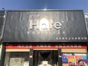 正阳县海尔整体厨卫形象图