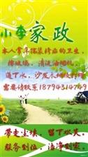 平川小李家政服务有限公司形象图